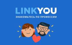 Промокоды на скидку LinkYou.ru (знакомства ЛинкЮ.ру)
