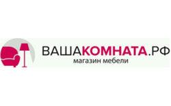 Промокоды на скидку ВашаКомната (магазин мебели YourRoom.ru)