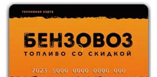 Промокоды на скидку Карта БЕНЗОВОЗ (BNZVZ.ru)