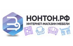 Промокоды на скидку NONTON.ru (мебель НОНТОН)