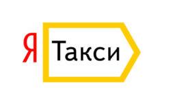 Промокоды на скидку Яндекс Такси для бизнеса (TAXI.YANDEX.RU)