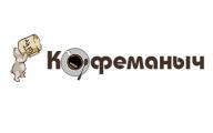 Кофеманыч