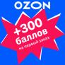 Подарок +300р. на ваш счёт